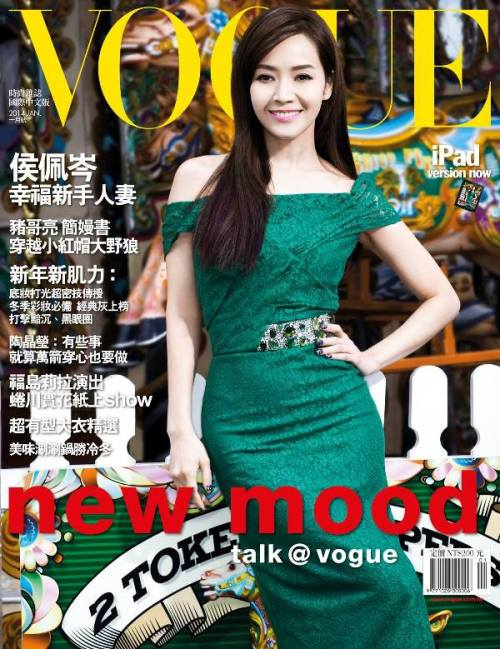 Vogue Taiwan - Patty Hou